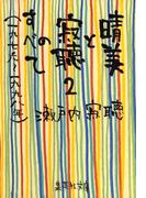 晴美と寂聴のすべて2 (一九七六~一九九八年)(集英社文庫)