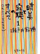晴美と寂聴のすべて1 (一九ニニ~一九七五年)(集英社文庫)