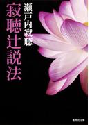 寂聴辻説法(集英社文庫)