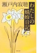 わたしの蜻蛉日記(集英社文庫)