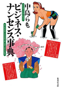 ビジネス・ナンセンス事典(集英社文庫)