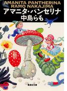 アマニタ・パンセリナ(集英社文庫)