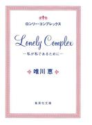 ロンリー・コンプレックス(集英社文庫)