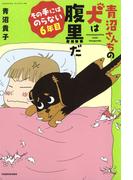 青沼さんちの犬は腹黒だ その手にはのらない6年目(バンブーコミックス すくパラセレクション)