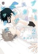 ブルースカイコンプレックス(2)(マーブルコミックス)