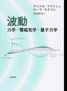 波動 力学・電磁気学・量子力学