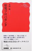 原発プロパガンダ (岩波新書 新赤版)(岩波新書 新赤版)