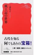 風土記の世界 (岩波新書 新赤版)(岩波新書 新赤版)