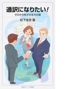 通訳になりたい! ゼロからめざせる10の道 (岩波ジュニア新書)(岩波ジュニア新書)