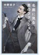 名画に見る男のファッション (角川文庫)(角川文庫)