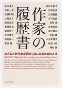 作家の履歴書 21人の人気作家が語るプロになるための方法 (角川文庫)(角川文庫)