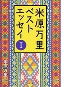 米原万里ベストエッセイ 1 (角川文庫)(角川文庫)