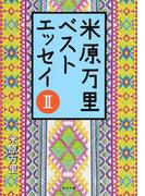 米原万里ベストエッセイ 2 (角川文庫)(角川文庫)