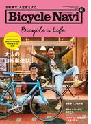 BICYCLE NAVI No.81 2016 SPRING