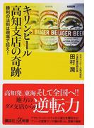 キリンビール高知支店の奇跡 勝利の法則は現場で拾え! (講談社+α新書)(講談社+α新書)