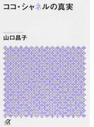 ココ・シャネルの真実 (講談社+α文庫)(講談社+α文庫)