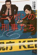 ニッポンの刑事たち (世の中への扉 社会)(世の中への扉)