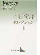 寺田寅彦セレクション 2