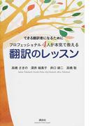 翻訳のレッスン できる翻訳者になるためにプロフェッショナル4人が本気で教える (講談社パワーイングリッシュ)(講談社パワー・イングリッシュ)