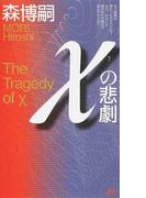 χの悲劇 (講談社ノベルス Gシリーズ)(講談社ノベルス)