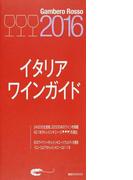 イタリアワインガイド ガンベロ・ロッソ 2016 (講談社MOOK)(講談社MOOK)