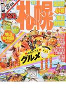 札幌 富良野・小樽・旭山動物園 '17 (まっぷるマガジン 北海道)