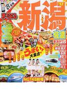 新潟佐渡 '17 (まっぷるマガジン 甲信越)