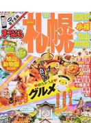 札幌 富良野・小樽・旭山動物園 mini '17