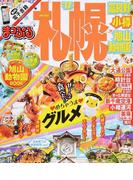 札幌 富良野・小樽・旭山動物園 mini '17 (まっぷるマガジン 北海道)