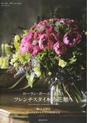 ローラン・ボーニッシュのフレンチスタイルの花贈り 暮らしを彩るブーケとアレンジメントの作り方