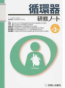 循環器研修ノート 改訂第2版 (研修ノートシリーズ)