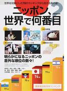 ニッポン、世界で何番目? 世界を対象にした78のランキングから見える真の姿! (ぴあMOOK)(ぴあMOOK)