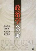 政治学への扉