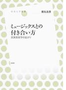 ミュージックスとの付き合い方 民族音楽学の拡がり (放送大学叢書)