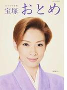 宝塚おとめ 2016年度版 (タカラヅカMOOK)(タカラヅカMOOK)