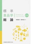 標準食品学総論 第3版