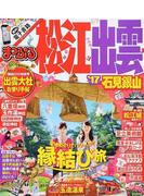 松江・出雲 石見銀山 '17