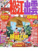 松江・出雲 石見銀山 '17 (まっぷるマガジン 中国)
