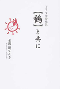 シニア文学投稿誌〈鶴〉と共に