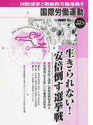 国際労働運動 国際連帯と階級的労働運動を vol.7(2016.4) 生きられない!安倍倒す選挙戦