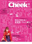 Cheek 2016年4月号(Cheek)