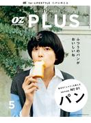 OZplus 2016年5月号 No.48(OZplus)