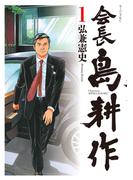≪期間限定 20%OFF≫【セット商品】会長 島耕作 1-8巻セット