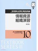 情報資源組織演習 新訂版 (JLA図書館情報学テキストシリーズ)