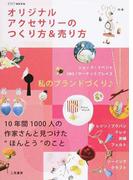 オリジナルアクセサリーのつくり方&売り方 (くりくりの本)