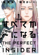 【1-5セット】すべてがFになる -THE PERFECT INSIDER- 分冊版