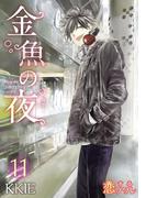【11-15セット】金魚の夜(フルカラー)(ソルマーレ編集部)
