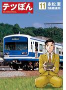 【11-15セット】テツぼん(ビッグコミックススペシャル)