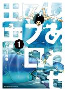 【全1-6セット】しあわせアフロ田中(ビッグコミックス)