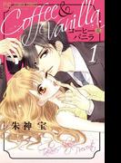【全1-6セット】コーヒー&バニラ(フラワーコミックス)